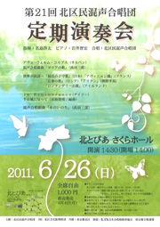 20110626_choir