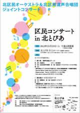 20121020_kitakon