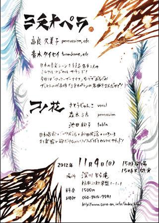 20121104_conohana2