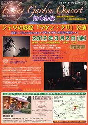 20120302_wayang