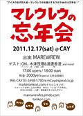 20111217_cay