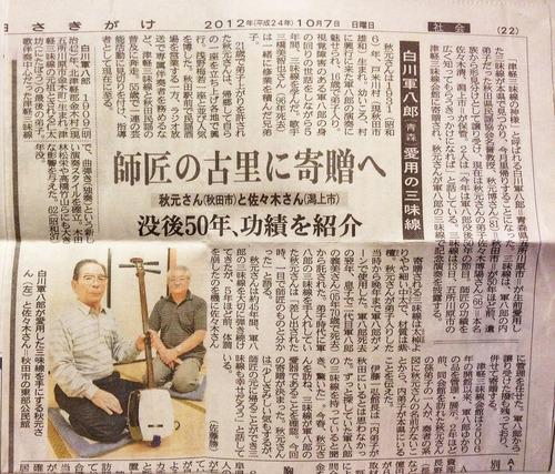 20121007_sakigake