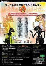 20130609_lambangsari