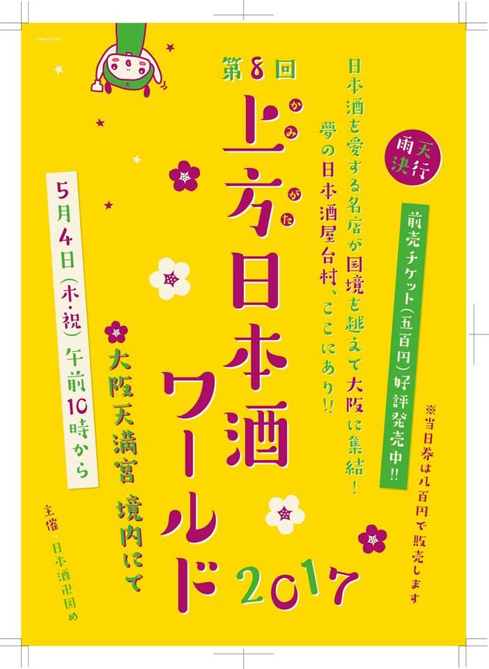 上方日本酒ワールド