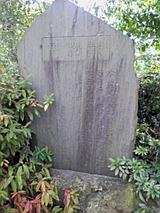 栽松の碑(樺山資紀)