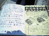 佐藤彦五郎墓の訪問帖