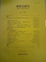 『満族史研究』第4号