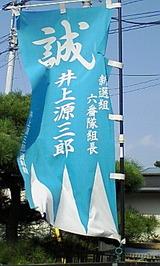 井上源三郎旗