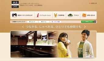 20121230kaikatucafe