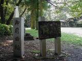 箕輪城御前曲輪跡(右奥に井戸)