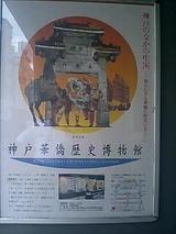 神戸華僑歴史博物館ポスター