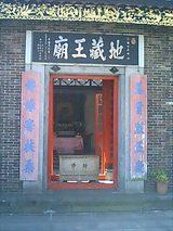 地蔵王廟:本殿