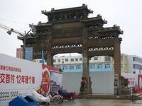 20120827beizhen03