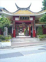 神戸関帝廟