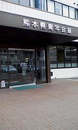 熊本県青年会館