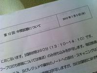 20120705tuushin