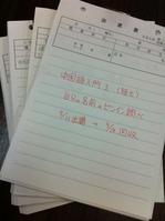 20120518funabashi