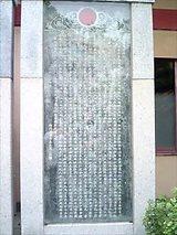 神戸関帝廟:石碑