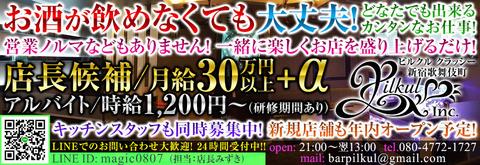 歌舞伎町・バー『ピルクル クラッシー』のバーテンダー求人情報