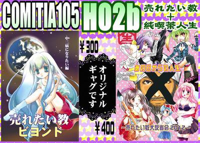 tia105kokuchi