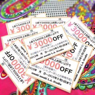 3000円OFFクーポン(日付注意)