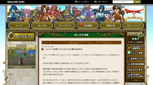 3DS版ドラクエ10