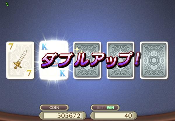 ポーカー宝箱