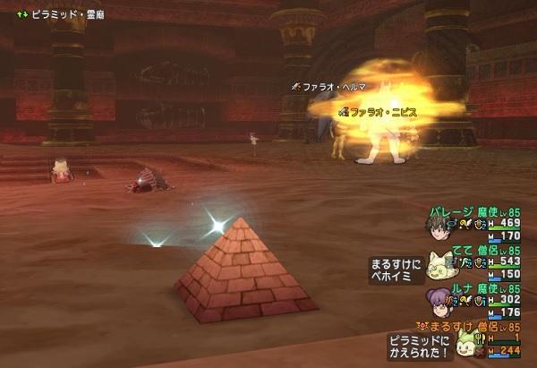 ピラミッド8層