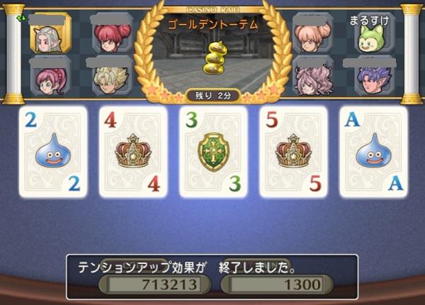 2階ポーカー