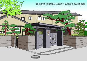 桜井記念・視覚障がい者のための手でみる博物館