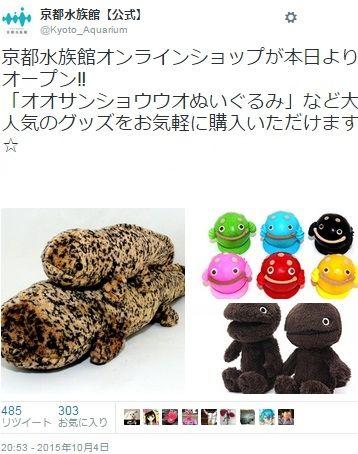 京都水族館 オオサンショウウオぬいぐるみ1