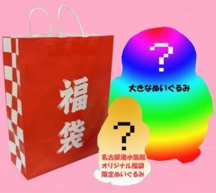 名古屋港水族館 福袋 2016