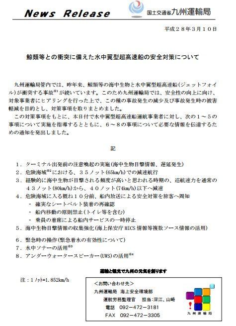 九州運輸局1