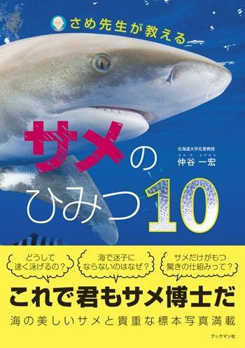 サメのひみつ10 表紙