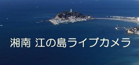 湘南 江の島 ライブカメラ 表紙