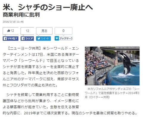 【国際 環境】シャチのショー廃止へ 商業利用に批判