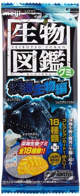 生物図鑑グミ 深海生物編1