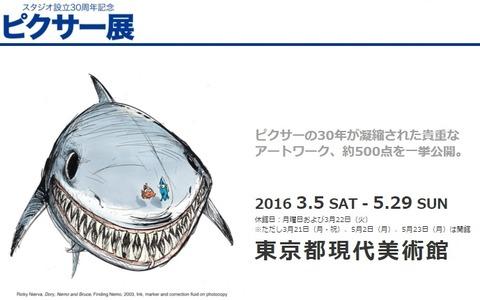 ピクサー展 東京都美術館1