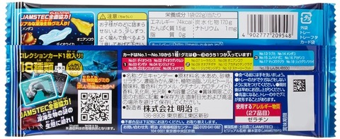 生物図鑑グミ 深海生物編2