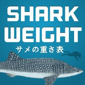 サメの重さ