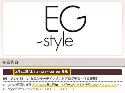 EG-style1