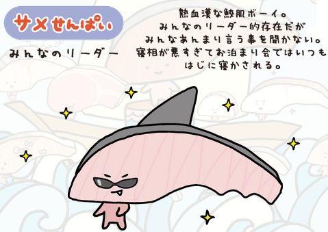 サメせんぱい1