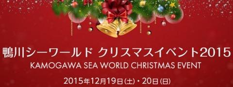 鴨川シーワールド クリスマス