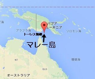 オーストラリア トーレス海峡 マレー島1