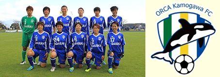 オルカ鴨川FC ロゴ付き