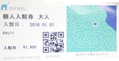 ニフレル チケット2