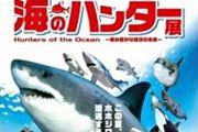 海のハンター展