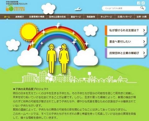 「子供の未来応援国民運動」のホームページ=内閣府提供