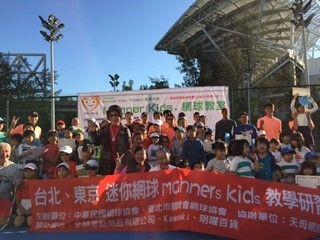 台湾台北市マナーキッズテニス
