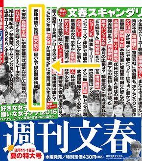 【朗報】野球賭博高木京介、日ハムで球界復帰か